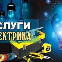 Электромонтаж, Подключение к Электросети, в г.Минск