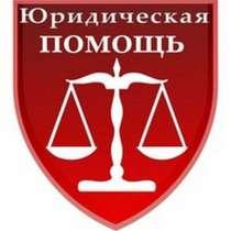 Юридические услуги, в Новосибирске
