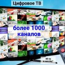 Цифровое ТВ более 1000 каналов подключение в любом городе, в г.Одесса