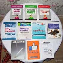 Книги: разработка и проектирование сайтов, в Екатеринбурге