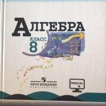 Алгебра. Учебник. Макарычев. 8 класс, в Москве