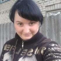 Юличка, 32 года, хочет познакомиться, в г.Прага