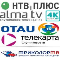 Установка телекарта, триколор, нтв плюс, отау тв, алма тв, в г.Астана