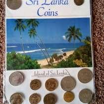 Набор монет Шри-Ланка, в Улан-Удэ