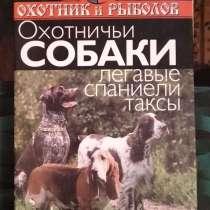 Охотничье собаки, в Москве