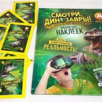 """Наклейки """"Смотри, динозавры"""" из Дикси, в Рязани"""