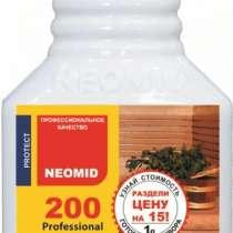 Антисептик NEOMID 200 (Неомид 200) для бань и саун конц-т, в Новосибирске