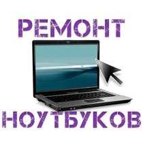 Ремонт компьютеров и ноутбуков, в Нижнем Новгороде