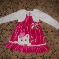 платье с болеро, в г.Харцызск