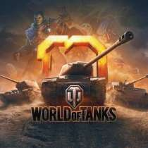 Аккаунт World of Tanks, в Москве