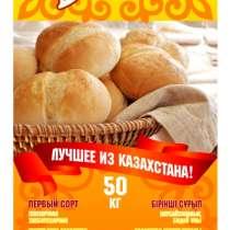 """Мука пшеничная"""" Сказка"""", в г.Петропавловск"""