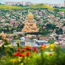 Туры в грузий, в г.Тбилиси
