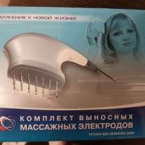 Комплект выносных массажных электродов, в Москве