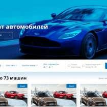Продается сайт компании по аренде автомобилей за полцены!, в г.Кишинёв