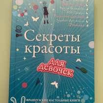 Секреты красоты для девочек. Офелия Нгуан, в Москве