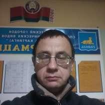 Олег, 36 лет, хочет познакомиться – Знакомства, в г.Гомель