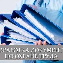 Разработка документации по охране труда, в г.Минск