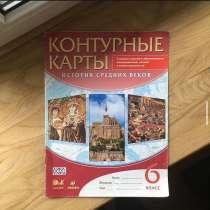 Контурные карты по истории для 6-го класса, в Санкт-Петербурге