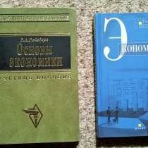 Книги по экономике, в Краснодаре