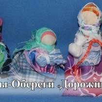 """Кукла-оберег """"Дорожница"""", в Выксе"""