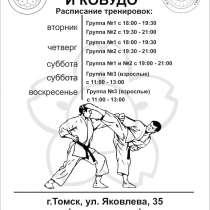 ШКОЛА ФУТБОЛЬНОГО ФРИСТАЙЛА И ФУТБОЛЬНОЙ ТЕХНИКИ, в Томске