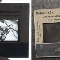 Фото Слайд немецкий ЧБ 1942г, в г.Барановичи