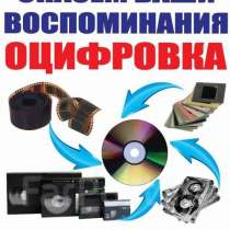 AUDIO, VIDEO - կասետների թվայնացում, в г.Ереван