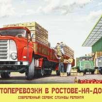 Автоперевозки, в Ростове-на-Дону