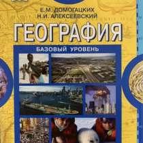 География. 10-11 классы. Базовый уровень. Часть 2, в Волгограде