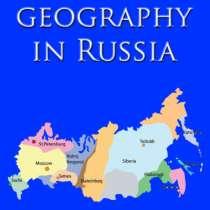Книга о туризме в России, в Ростове-на-Дону