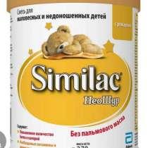 Similac, в Москве