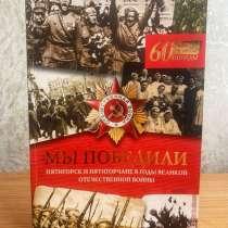 Книга: «Мы победили!», в Пятигорске