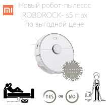 Новый робот-пылесос Xiaomi Roborock S5 MAX, в Москве