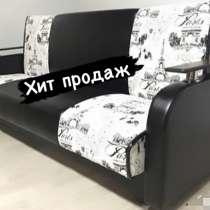Диван Книжка 036, в Волгограде