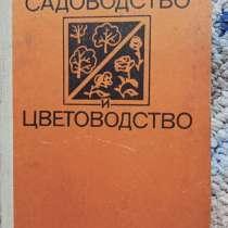 Книга Садоводство и цветоводство, в Санкт-Петербурге
