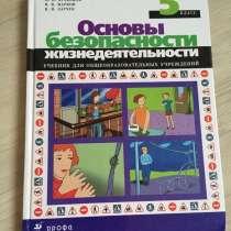 Учебник по ОБЖ (5 и 8 класс), в Смоленске