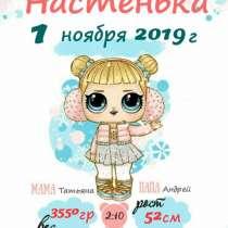 Детская метрика, в Екатеринбурге