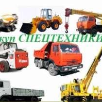 Срочный ВЫКУП СПЕЦТЕХНИКИ и грузовых по всей России, в Набережных Челнах