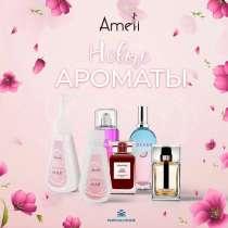 Наливная парфюмерия Ameli, опт, в Тюмени