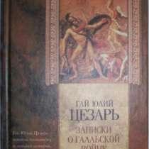 Гай Юлий Цезарь и Гай Саллюстий Крисп, в Новосибирске
