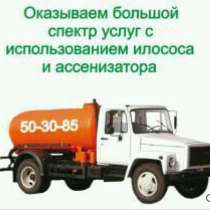 Ассенизатор в Томске, в Томске
