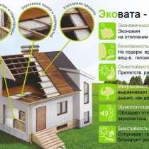 Утеплитель ЭКОВАТА, в Ярославле