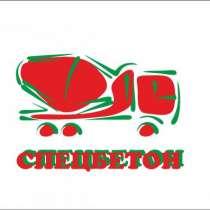 Бетон от производителя, в Екатеринбурге