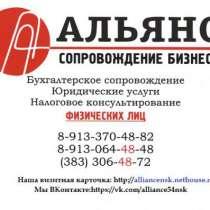 Бухгалтерские и юридические услуги, в Новосибирске