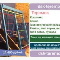 Спортивный комплекс ДСК Теремок, в Нижнем Новгороде