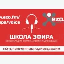 Бесплатный курс радиоведущего, в Краснодаре
