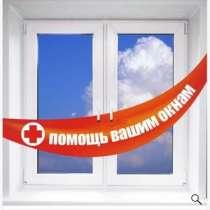 Ремонт окон и дверей из ПВХ с 9 до 21 часа без выходных, в Перми