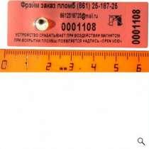 Антимагнитная пломба наклейка номерная 66х22 мм с магнитным , в Краснодаре