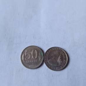 50 копеек 1991 года, в Санкт-Петербурге