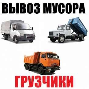 Вывоз любого мусора, старой мебели, хлама, в Костроме